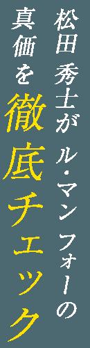 松田秀士がル・マンフォーの真価を徹底チェック
