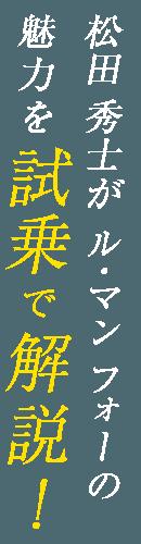 松田秀士がル・マンフォーの魅力を試乗で解説!