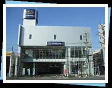 東京スバル江東店