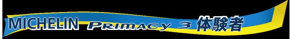 MICHELIN Primacy3 体験者