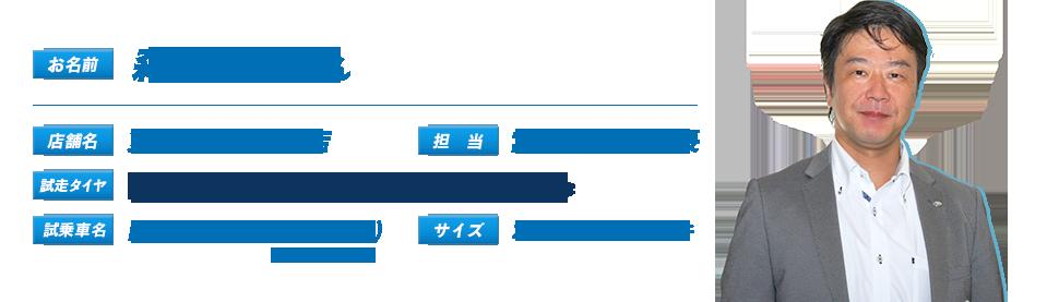お名前:森分 昭男さん、店舗名:東京スバル本郷店、担当:営業企画部 課長、試走タイヤ: Primacy3、試乗車名:LEGACY B4(BM9)(2011年5月~)、サイズ:215/50R17インチ