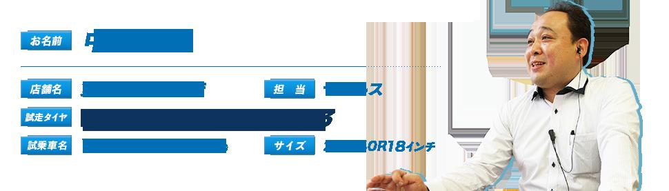 お名前:中村 集さん、店舗名:東京スバル足立店、担当:セールス、試走タイヤ: Pilot Sport3、試乗車名:WRX STI(2014年8月~)、サイズ:245/40ZR18インチ