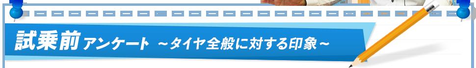 試乗前アンケート~タイヤ全般に対する印象~