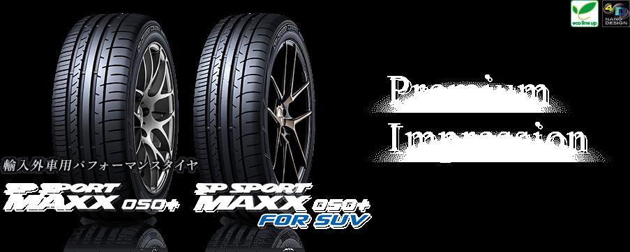 輸入外車用パフォーマンスタイヤ SP SPORT MAXX 050+・SP SPORT MAXX 050+ FOR SUV Premium Impression