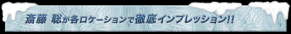斎藤 聡が各ロケーションで徹底インプレッション!!