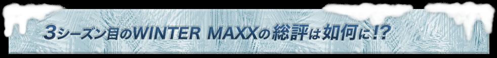 3シーズン目のWINTER MAXXの総評は如何に!?