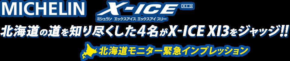 MICHELIN X-ICE 北海道の道を知り尽くした4名がX-ICE XI3をジャッジ!! 北海道モニター緊急インプレッション