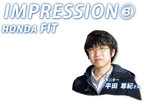 IMPRESSION3 HONDA FIT モニター:平田 尊紀さん