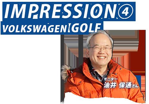 IMPRESSION4 VOLKSWAGEN GOLF モニター:油井 保通さん