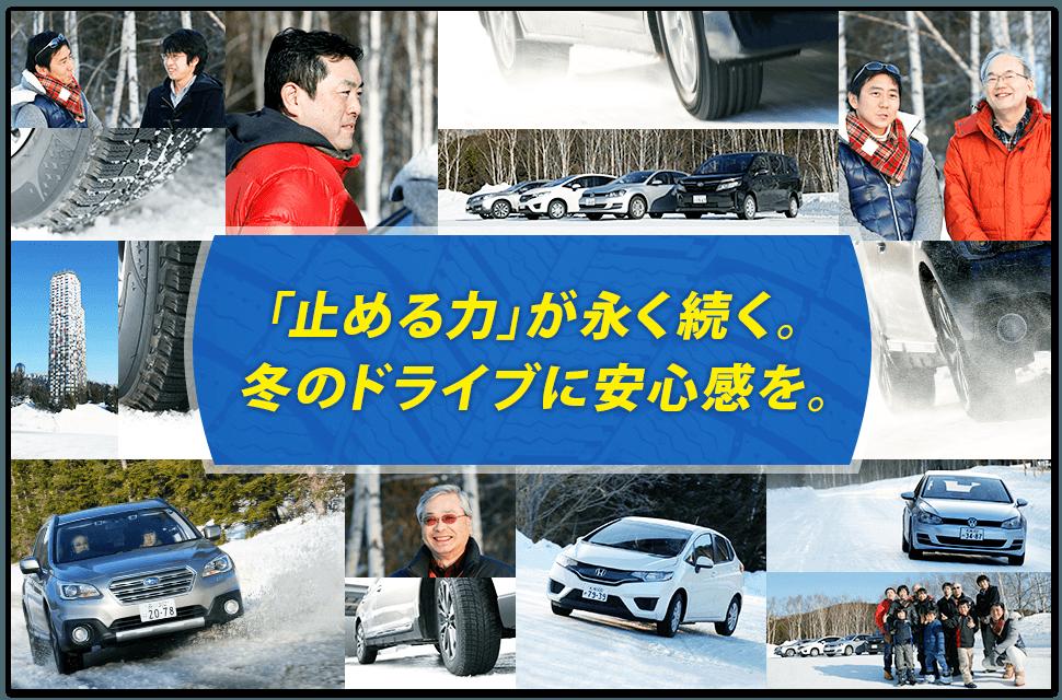 「止める力」が永く続く。冬のドライブに安心感を。
