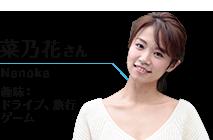 菜乃花さん Nanoka 趣味:ドライブ、旅行、ゲーム