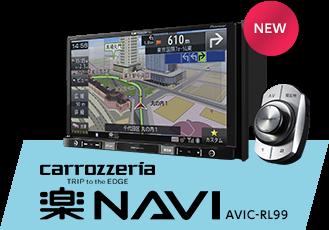carrozzeria 楽NAVI AVIC-RL99
