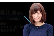 橘花 凛さん Rin Tachibana 趣味:ドライブ、買い物、お菓子作り