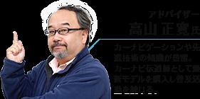 アドバイザー 高山正寛氏:カーナビゲーションや先進技術の知識が豊富。カーナビ伝道師として最新モデルを購入し普及活動を続ける。