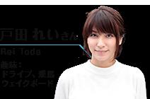 戸田 れいさん Rei Toda 趣味:ドライブ、乗馬、ウェイクボード