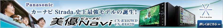 カーナビ Strada 史上最強モデルの誕生!