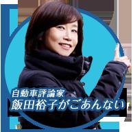 Panasonic Strada 美優ナビ