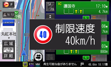 「制限速度案内」有料道路上も対応