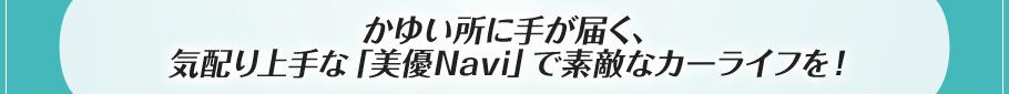 かゆい所に手が届く、気配り上手な「美優Navi」で素敵なカーライフを!