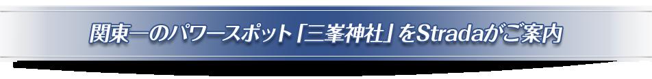 関東一のパワースポット「三峯神社」をStradaがご案内