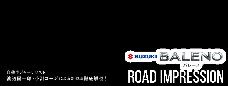 自動車ジャーナリスト 渡辺陽一郎・小沢コージによる新型車徹底解説!スズキ バレーノ ロードインプレッション:商品解説