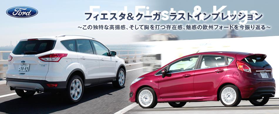 フォード フィエスタ&クーガ ラストインプレッション ~この独特な高揚感、そして胸を打つ存在感、魅惑の欧州フォードを今振り返る~