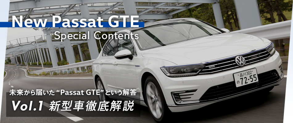 """フォルクスワーゲン パサートGTE スペシャルコンテンツ ~未来から届いた""""Passat GTE""""という解答~ Vol.1 新型車徹底解説"""