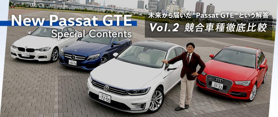 """フォルクスワーゲン パサート GTE スペシャルコンテンツ ~未来から届いた""""Passat GTE""""という解答~ Vol.2 競合車種徹底比較"""