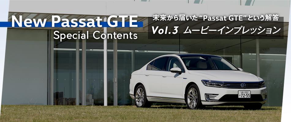 """フォルクスワーゲン パサートGTE スペシャルコンテンツ ~未来から届いた""""Passat GTE""""という解答~ Vol.3 ムービーインプレッション"""