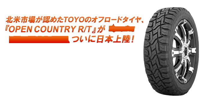 北米市場が認めたTOYOのオフロードタイヤ、『OPEN COUNTRY R/T』がついに日本上陸!