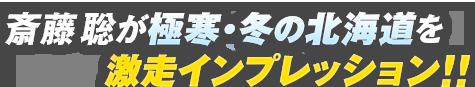 斎藤聡が極寒・冬の北海道を激走インプレッション!!