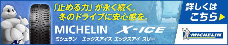 「止める力」が長く続く。冬のドライブに安心感を。 MICHELIN X-ICE XI3 詳しくはこちら