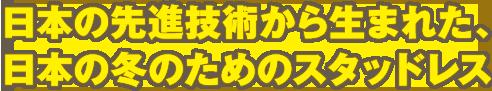 日本の先進技術から生まれた、日本の冬のためのスタッドレス