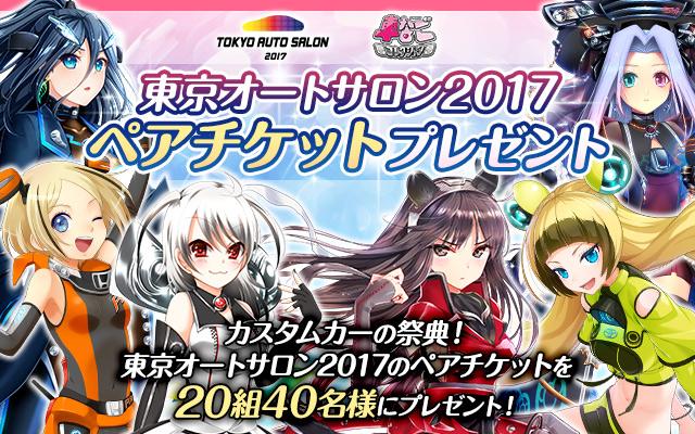 車なごユーザー限定!東京オートサロン2017ペアチケットプレゼント