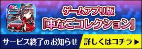 スマートフォンアプリ『車なごコレクション』サービス終了のお知らせ