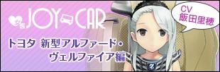 JOY×女医 ~飯田里穂の新型車、診察しちゃうぞ!~ アルファードが貰えるキャンペーン!