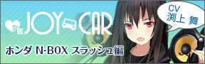 JOY×女医 ~飯田里穂の新型車、診察しちゃうぞ!~ N-BOX スラッシュが貰えるキャンペーン!
